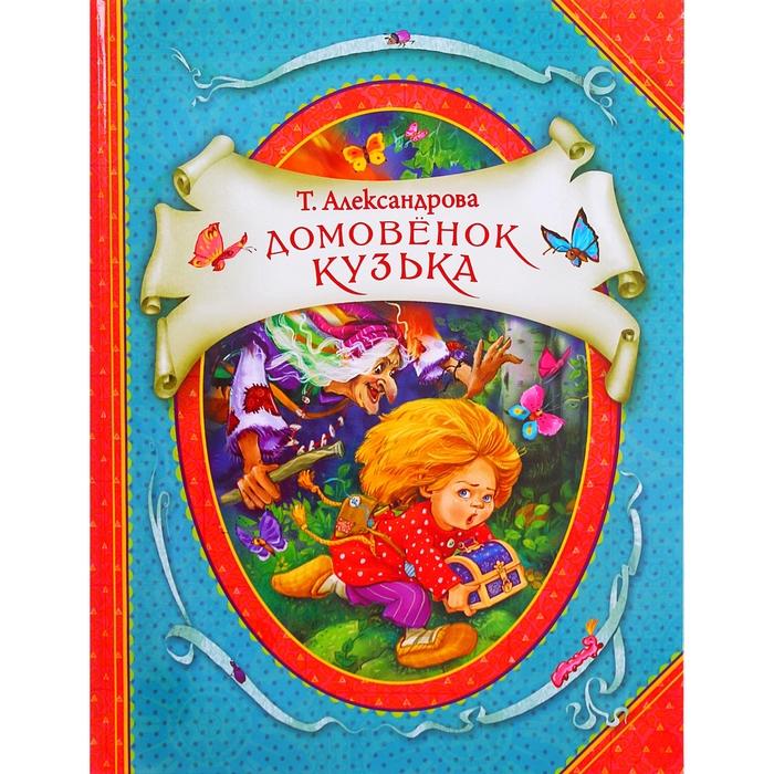 «Домовёнок Кузька», Александрова А. - фото 978963