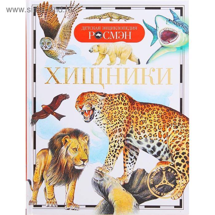 """Детская энциклопедия """"Хищники"""""""