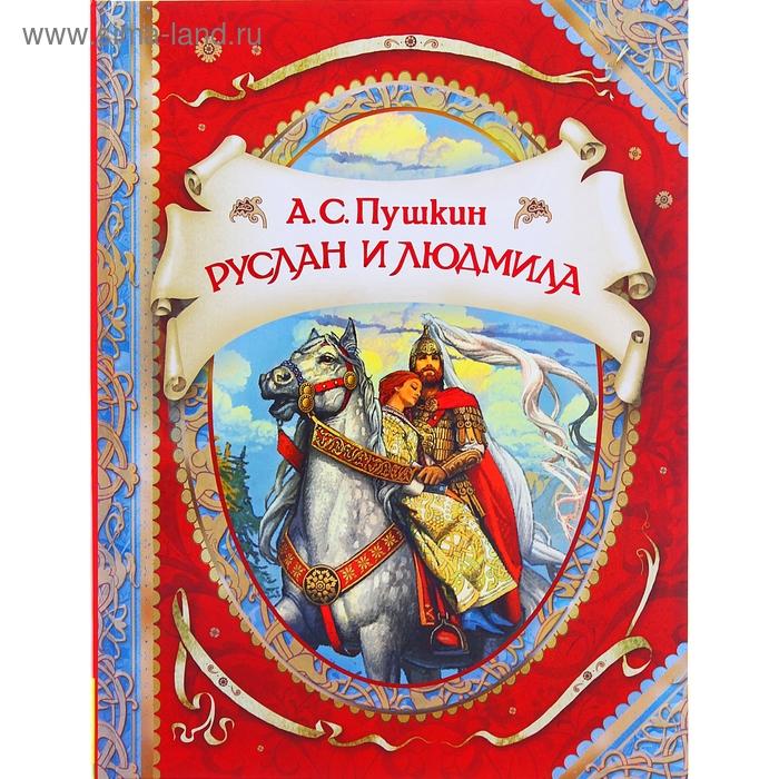 Руслан и Людмила. Автор: Пушкин А.С.