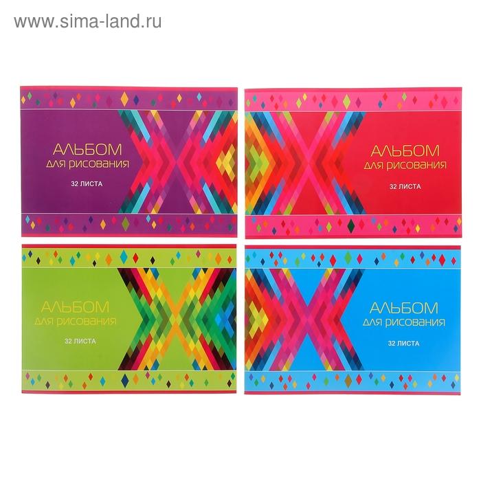 """Альбом для рисования А4, 32 листа на скрепке """"Цветные ромбы"""", обложка картон 190 г/м2, блок офсет 100 г/м2, 4 вида МИКС"""