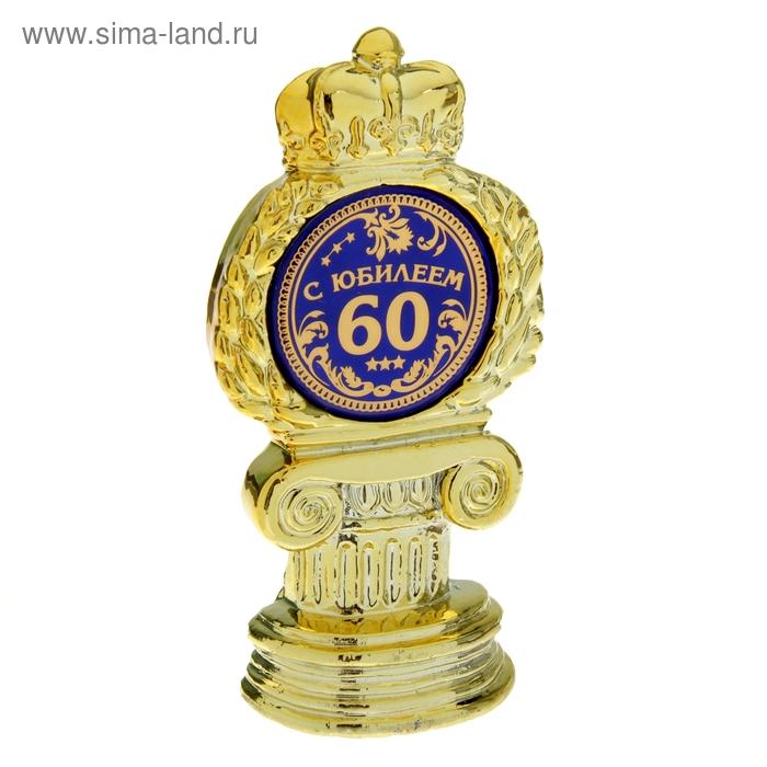 """Кубок """"С Юбилеем 60"""""""