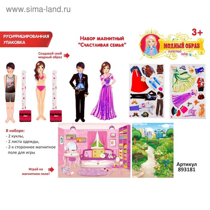 """Набор магнитный """"Ден и Мери"""": 2 куклы, 2 листа одежды, 2-х стороннее магнитное поле для игры"""