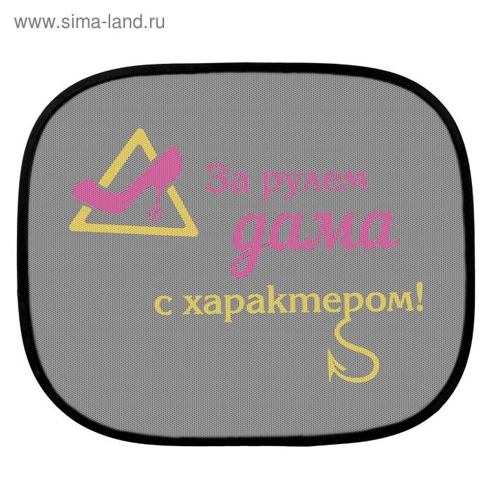 """Шторки на окна авто """"За рулем дама с характером!"""" (2 шт.)"""
