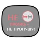 "Шторки на окна авто ""Не просись - не пропущу"" (2 шт.)"