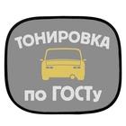 """Шторки на окна авто """"Тонировка по ГОСТу"""" (2 шт.)"""