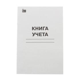 Книга учёта А4, 48 листов, в линейку, обложка картон, офсет