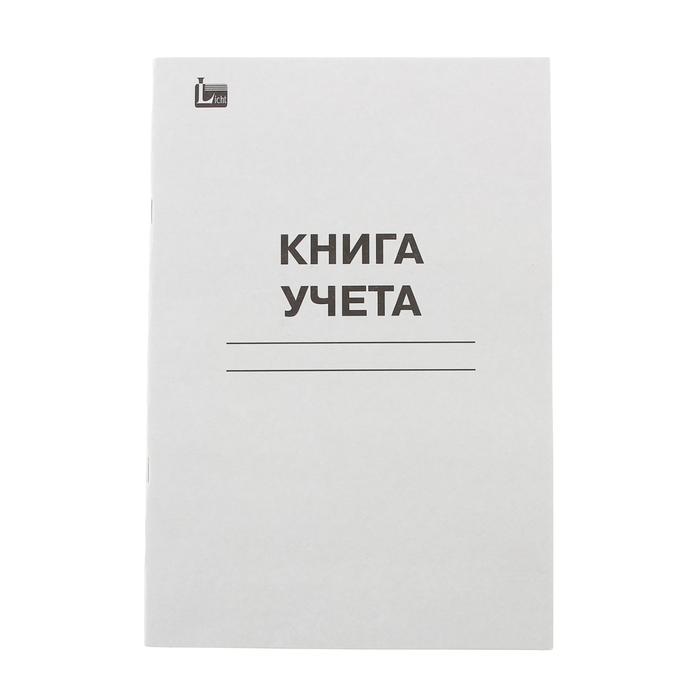 Книга учета А4, 48 листов в линейку, обложка картон, офсет