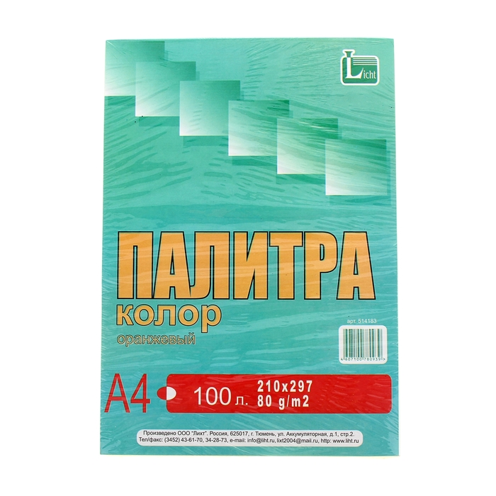 """Бумага цветная А4, 100 листов """"Палитра колор"""" Интенсив оранжевая, 80г/м2"""