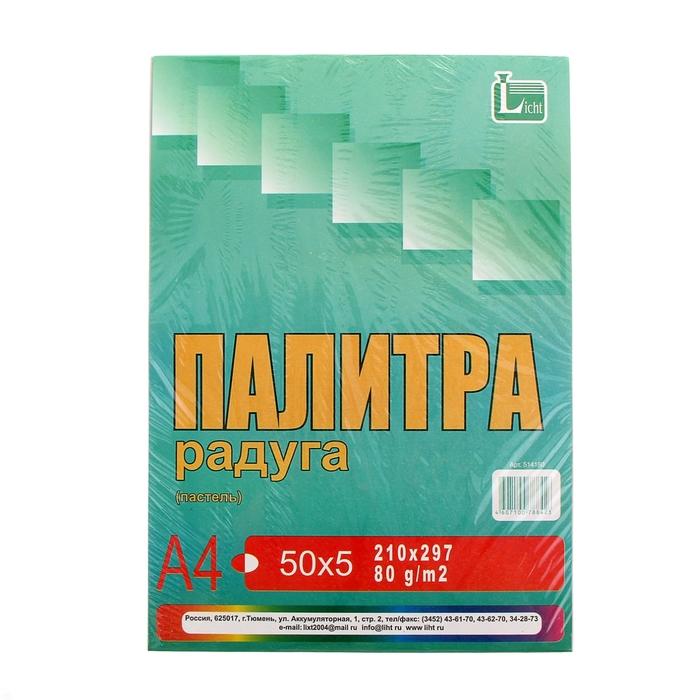 """Бумага цветная А4, 250 листов """"Палитра радуга"""" Пастель 5 цветов, 80гр/м2"""