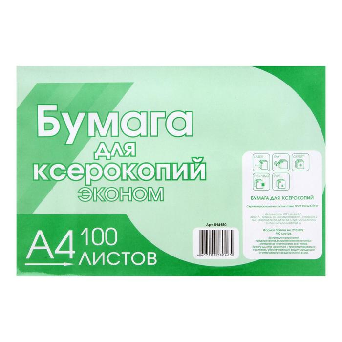 """Бумага А4, 100 листов """"Туринск"""" для ксерокопий, 80г/м2 96%, в т/у плёнке"""