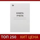 Книга учёта А4, 48 листов, в клетку, обложка картон, офсет