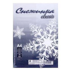"""Бумага А4, 100 листов """"Снежинка"""", 80г/м2, белизна 146% CIE, класс С, в т/у плёнке"""