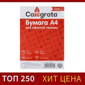 Бумага А4, 100 листов Calligrata, 80г/м2, белизна 146% CIE, класс С, в т/у плёнке