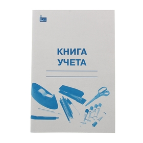 Книга учёта А4, 48 листов, в клетку, цветная обложка, офсет