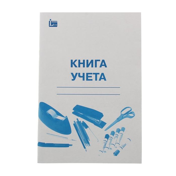 Книга учета А4, 48 листов в клетку, цветная обложка, офсет