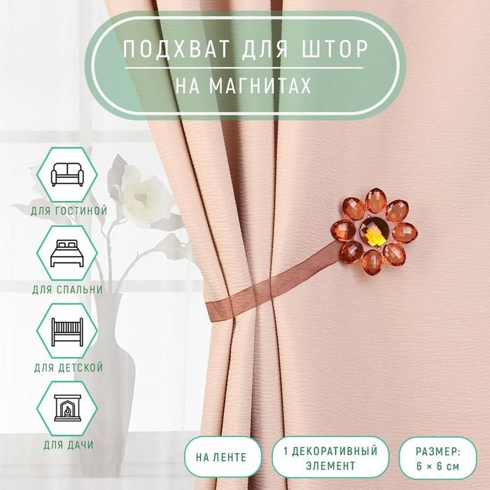 Подхват для штор «Цветок», 6 × 6 см, цвет коричневый