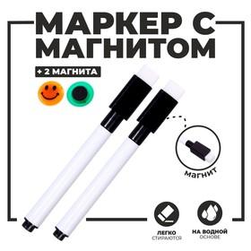 Маркеры на водной основе со стиралкой 2 шт., цвет чёрный, 2 магнита