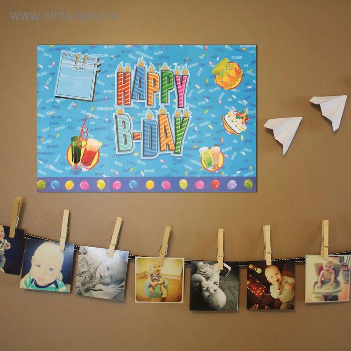 """Плакат с поздравлениями """"С днем рождения!"""""""