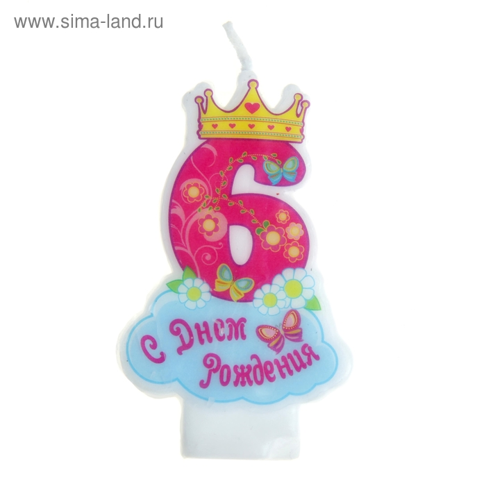 """Свеча в торт """"С днем рождения"""" цифра """"6"""""""