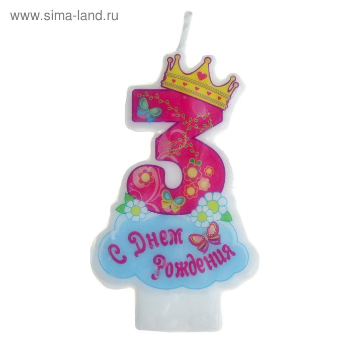 """Свеча в торт """"С днем рождения"""" цифра """"3"""""""