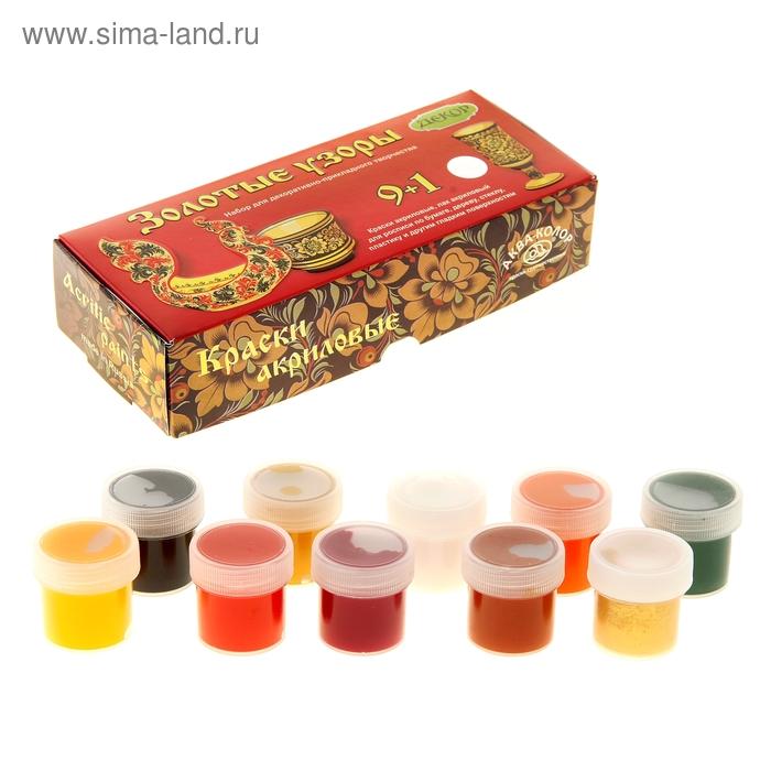 Краска акриловая набор тематический 9 цветов *20мл Аква-Колор Золотые узоры +лак