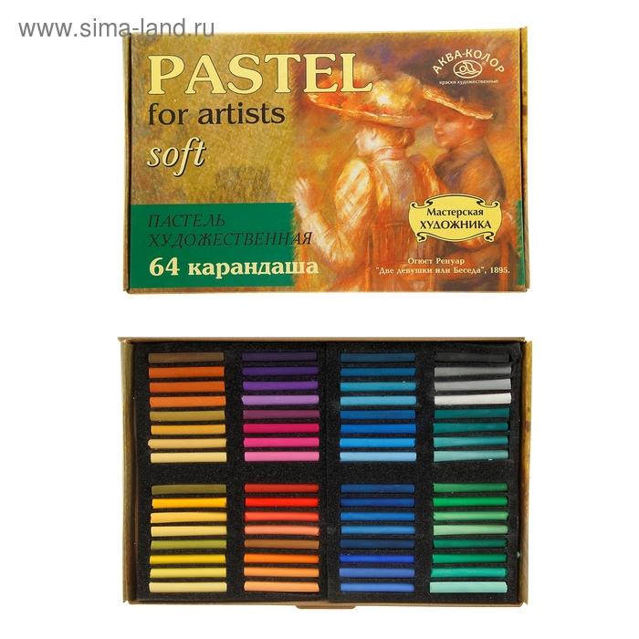 Пастель сухая 64 цветов в картонной коробке