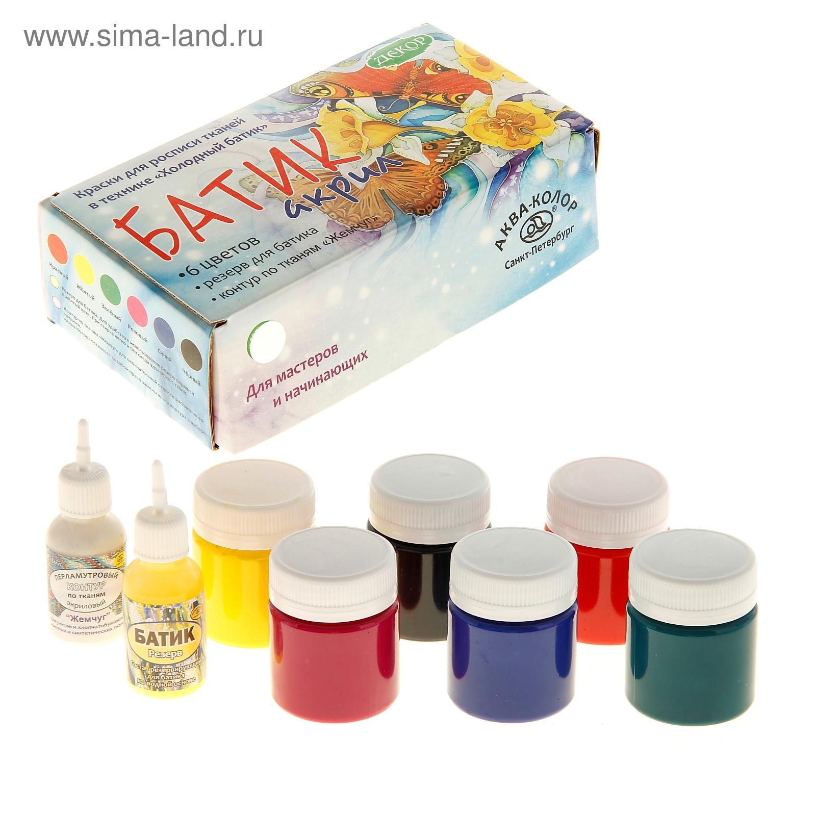 Краска для ткани купить в липецке на katia souspir пряжа