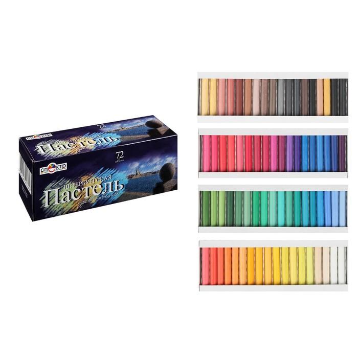 Пастель сухая художественная Спектр «Петербургская», 72 цвета