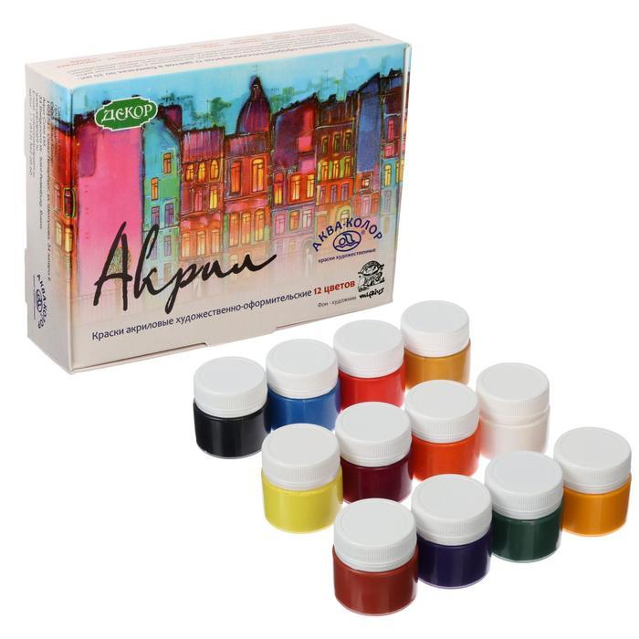 Краска акриловая набор 12 цветов*20мл Аква-Колор 240мл художественно-оформительские