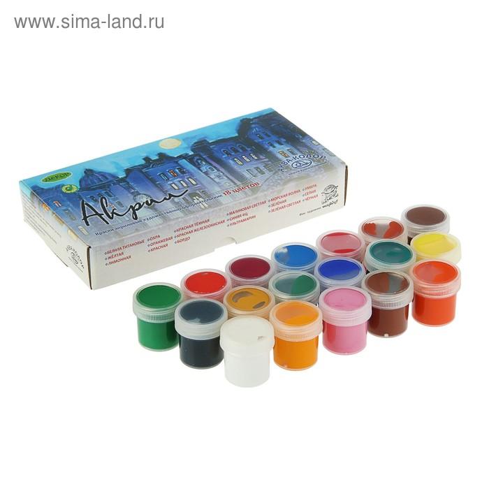 Краска акриловая набор 18 цветов *20мл Аква-Колор 360мл художественно-оформительские