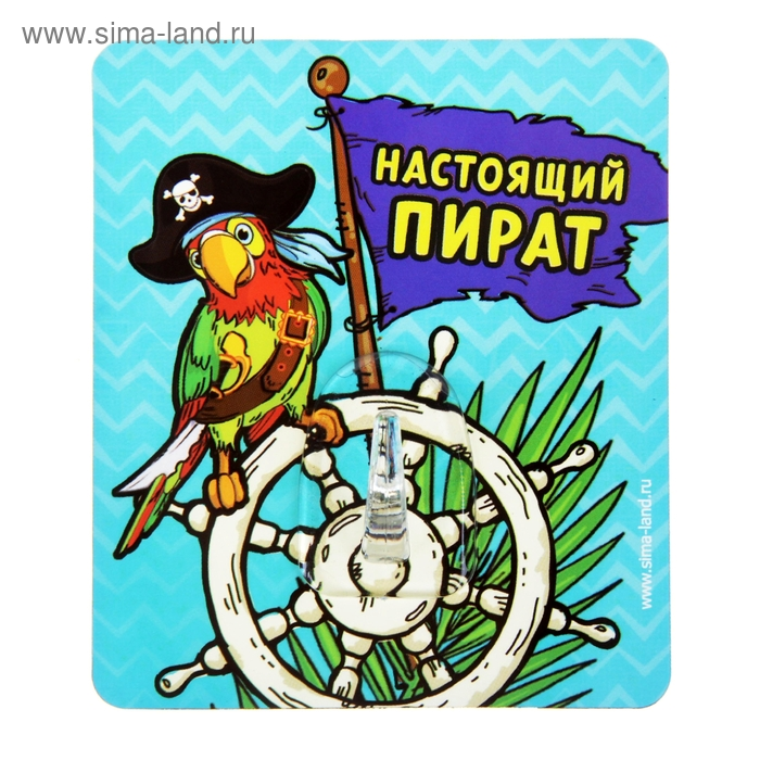 "Крючок ""Настоящий пират"""