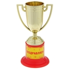 "Cup ""Congratulations"""