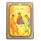 """Икона """"Святая Троица"""", 3D, с клеящейся основой"""