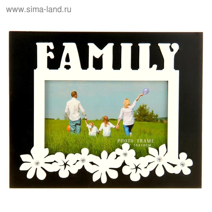 """Фоторамка """"Семья"""" с цветами 10х15 см"""