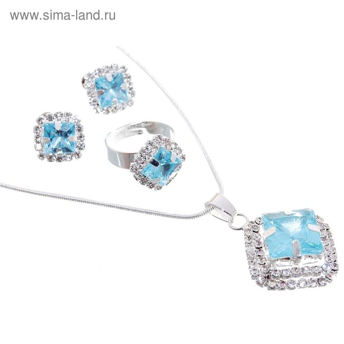 """Гарнитур 3 предмета: серьги, кулон, кольцо безразмерное """"Ромб"""" цвет голубой, 45см"""