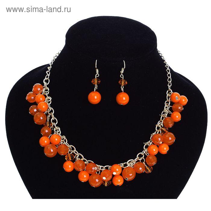 """Набор 2 предмета: серьги, колье """"Каскад"""" виноградинки, цвет оранжевый, 45см"""