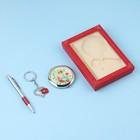 """Набор подарочный 3в1: ручка, брелок """"Сердце"""", зеркало """"Цветы и Сердце"""""""