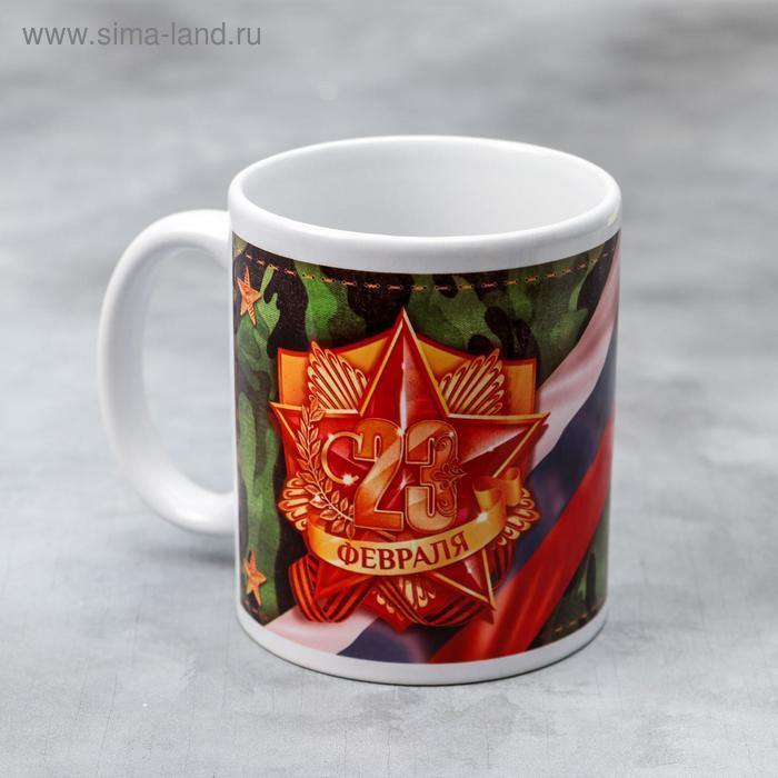 """Кружка """"23 февраля Верен отчизне"""", 300 мл"""