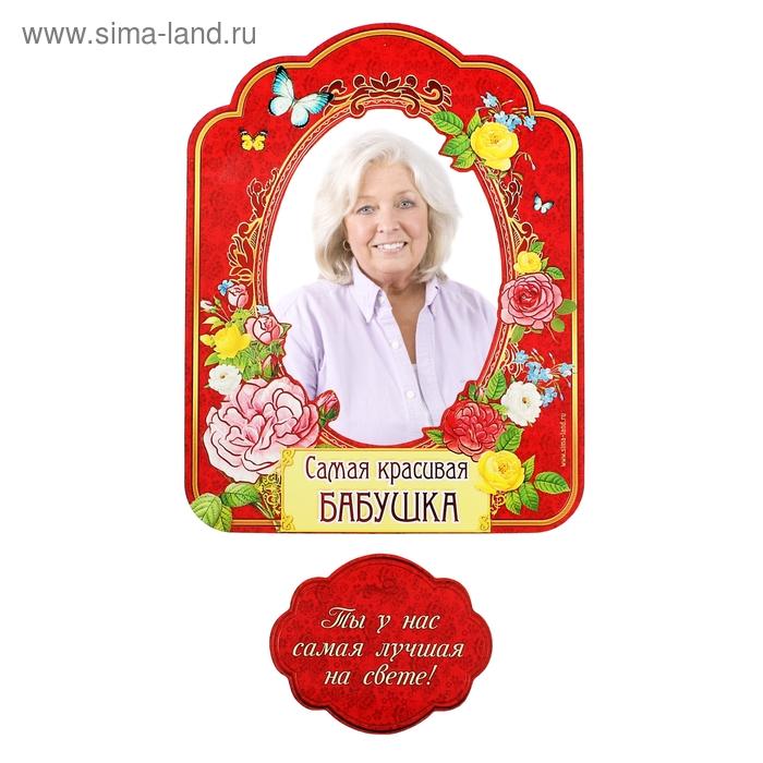 "Фоторамка магнитная ""Самая красивая бабушка"", 1 фото 10х15 см"