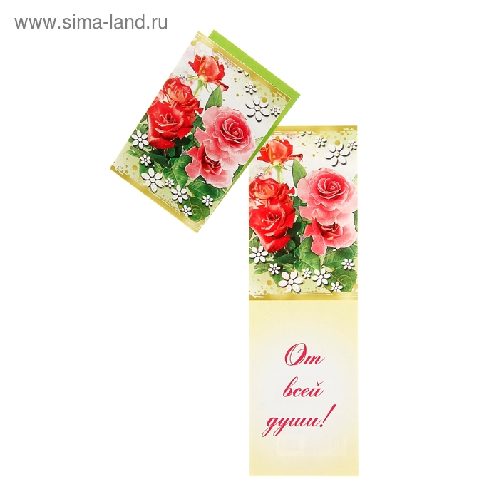 """Открытка шильдик """"От всей души"""", букет роз, складная"""