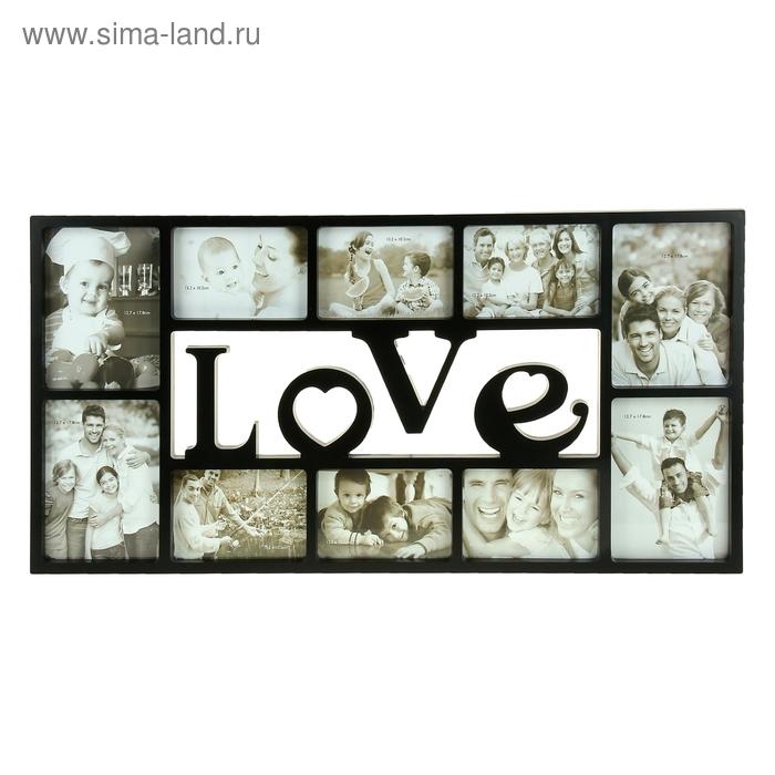 Фоторамка на 10 фото LOVE, черная, 10х15 см, 13х18 см