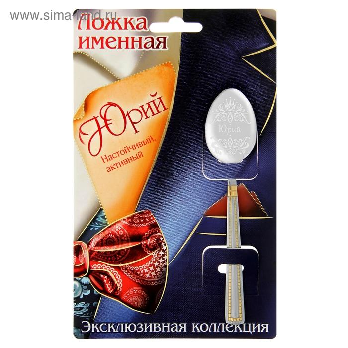 """Ложка именная на открытке """"Юрий"""""""