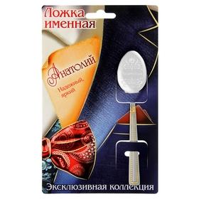 """Ложка именная на открытке """"Анатолий"""""""