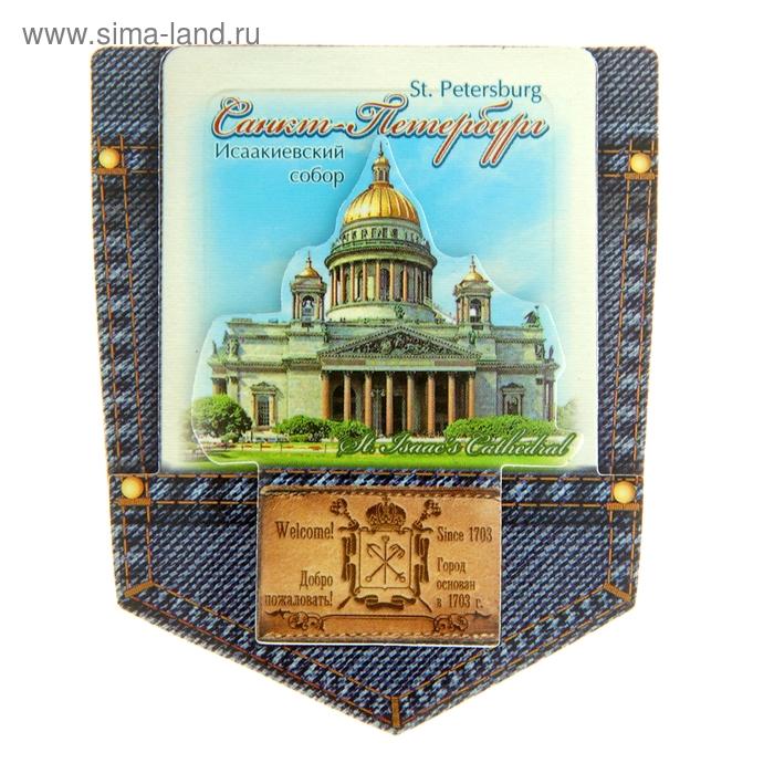 """Магнит-джинсовый карман """"Санкт-Петербург"""""""