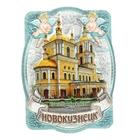 Магнит с ангелами «Новокузнецк»