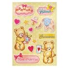 Бумажные наклейки «Малышка», 15 x 11 см