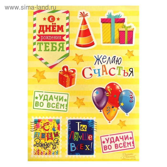 """Наклейки декоративные """"С Днем рождения"""""""