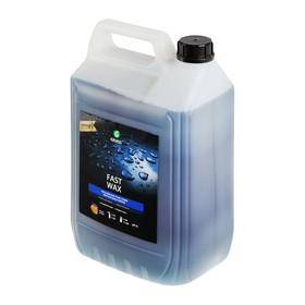Холодный воск Grass Fast Wax, 5 л