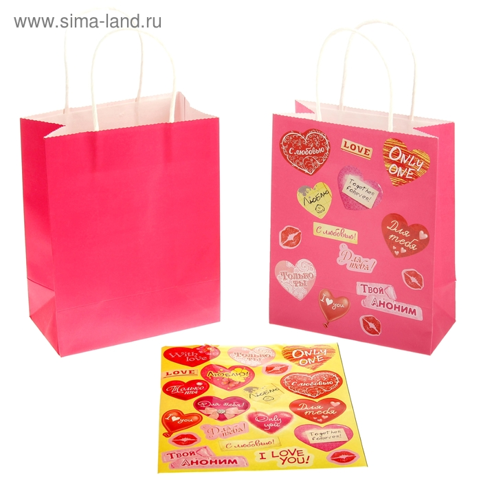 Пакет крафт с декоративными наклейками «С любовью», MS 18 х 23 х 8 см
