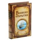 """Книга-шкатулка """"Великие открытия"""""""